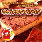 フロランタン/クッキー/ビスケット/洋菓子/デザート