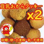 おからクッキー/豆乳おからクッキー/3種/訳あり/送料無料/200gx2