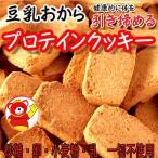 豆乳おからプロテインクッキー/おから/ダイエット/プロテイン200/健康