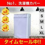 洗濯機カバー 屋外 防水 全自動式 厚い 日焼け すっぽり 丈夫 3面 シルバー