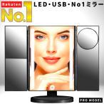 卓上ミラー おしゃれ 大きい LED ライト付き 女優ミラー ドレッサー USB コンセント 化粧鏡 美顔ローラー プレゼント中