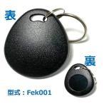 Fek-001【5個】フェリカ ICキーホルダー IP66:防水 FeliCa Lite-S (7個以上なら 10個入りがお得! ASIN:B079W