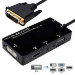 Cablecc DVI-VGA/オーディオ/HDMI/DVI 4in1ドングルアダプターHDTV PCモニタープロジェクター用マルチポートスプリッター