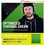 Elgato Gaming GREEN SCREEN MT ( グリーンスクリーン ) 吊り下げタイプ SNS Youtube 撮影 クロマキー合成 Corsair コルセア エルガト ゲーム