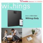 Withings Body Black ウィジングス ボディ 体重計 アプリ 赤ちゃん 体重 ヘルスケア スマート家電