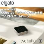 Elgato Eve Button スマートホーム ワイヤレスコントローラー Apple Homekit対応