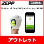送料無料 アウトレット Zepp Golf スイングセンサー(ゴルフ用)