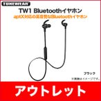 TUNEWEAR TW1 Bluetoothイヤホン
