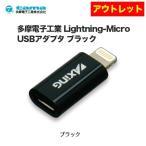 アウトレット多摩電子工業 Lightning-Micro USBアダプタ ブラック