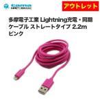 多摩電子工業 Lightning充電・同期ケーブル ストレートタイプ 2.2m ピンク