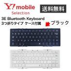 3E Bluetooth Keyboard 3つ折りタイプ ケース付属