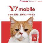 SIM ワイモバイル SIMカードスターターキット nano SIM