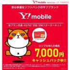 最大7000円キャッシュバック sim カード ナノ nano ワイモバイル公式 エントリーパッケージ 5g ymobile yモバイル スマホ simフリー 格安sim 格安スマホ iphone