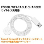 FOSSIL WEARABLE CHARGER タッチスクリーンスマートウォッチ専用 ワイヤレス充電器