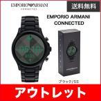 【スマートウォッチ】EMPORIO ARMANI EMPORIO ARMANI CONNECTED DISPLAY ブラック/SS