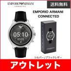 スマートウォッチ EMPORIO ARMANI EMPORIO ARMANI CONNECTED シルバー/ブラックレザー