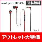 music piece SE-1000/レッド SB-EM02-ISSP/RD