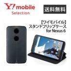 ショッピングSelection 【ワイモバイル】スマホカバー スタンドフリップケース ワイモバイル携帯カバー for Nexus 6/ブラック