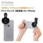 SoftBank SELECTION クリップレンズ 3倍望遠 for iPhone 正規代理店品  SB-IASA-CLZM