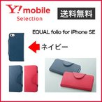 ショッピングSelection SoftBank SELECTION EQUAL folio for iPhone SE SB-IA14-LCDI 【ネイビー】