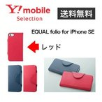 ショッピングSelection SoftBank SELECTION EQUAL folio for iPhone SE SB-IA14-LCDI 【レッド】
