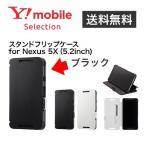 ショッピングSelection Y!mobile Selection スタンドフリップケース for Nexus 5X(5.2inch) Y1-SA09-SCTP/CL 【ブラック】