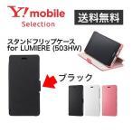 ショッピングSelection Y!mobile Selection スタンドフリップケース for LUMIERE (503HW) Y1-SA10-SDFB 【ブラック】
