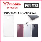 ショッピングSelection Y!mobile Selection クリアソフトケース for AQUOS Xx-Y Y1-SA11-SCTP/CL