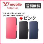 ショッピングSelection Y!mobile Selection スタンドフリップケース for 507SH、Android One