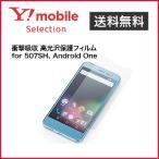 ショッピングSelection Y!mobile Selection 衝撃吸収 高光沢保護フィルム for 507SH、Android One