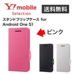 Y!mobile Selection スタンドフリップケース for Android One S1【ピンク】