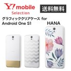 Y!mobile Selection グラフィッククリアケース for Android One S1【HANA】