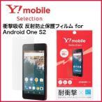 ショッピングSelection Y!mobile Selection 衝撃吸収 反射防止保護フィルム for Android One S2