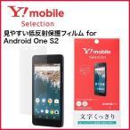 ショッピングSelection Y!mobile Selection 見やすい低反射保護フィルム for Android One S2