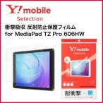 ショッピングSelection Y!mobile Selection 衝撃吸収 反射防止保護フィルム for MediaPad T2 Pro 606HW