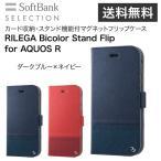 ショッピングSelection SoftBank SELECTION RILEGA Bicolor Stand Flip for AQUOS R ダークブルー×ネイビー