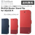 ショッピングSelection SoftBank SELECTION RILEGA Bicolor Stand Flip for AQUOS R ブレイズオレンジ×レッド