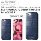 ショッピングSelection SoftBank SELECTION ELEY KISHIMOTO Design Soft Case for AQUOS R / BIRDWATCHING