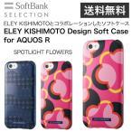 ショッピングSelection SoftBank SELECTION ELEY KISHIMOTO Design Soft Case for AQUOS R / SPOTLIGHT FLOWERS