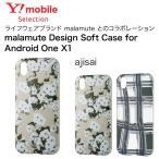 ショッピングSelection Y!mobile Selection malamute Design Soft Case for Android One X1【ajisai】