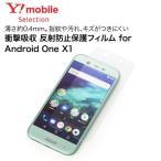 ショッピングSelection Y!mobile Selection 衝撃吸収 反射防止保護フィルム for Android One X1