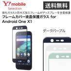 ショッピングSelection Y!mobile Selection フレームカバー液晶保護ガラスfor Android One X1 ダークパープル
