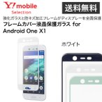 ショッピングSelection Y!mobile Selection フレームカバー液晶保護ガラス for Android One X1【ホワイト】