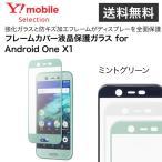 ショッピングSelection Y!mobile Selection フレームカバー液晶保護ガラスfor Android One X1 ミントグリーン