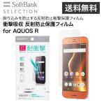 ショッピングSelection SoftBank SELECTION 衝撃吸収 反射防止保護フィルム for AQUOS R