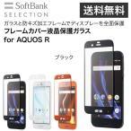ショッピングSelection SoftBank SELECTION フレームカバー液晶保護ガラス for AQUOS R / ブラック