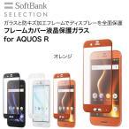 ショッピングSelection SoftBank SELECTION フレームカバー液晶保護ガラス for AQUOS R / オレンジ