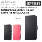 ショッピングSelection SoftBank SELECTION RILEGA Stand Flip for AQUOS ea/ブラック