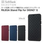 ショッピングSelection SoftBank SELECTION RILEGA Stand Flip for DIGNO(R) G / ブラック