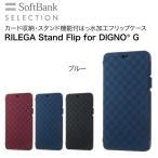 ショッピングSelection SoftBank SELECTION RILEGA Stand Flip for DIGNO(R) G / ブルー